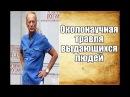Профессор А А Клёсов о Михаиле Задорнове заслуженных ученых и о борцах с так называемой лженаукой