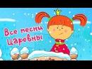 Жила - была Царевна🥁 Все песни Царевны 🎵 Сборник песенок/ ТеремокТВ песенки ...