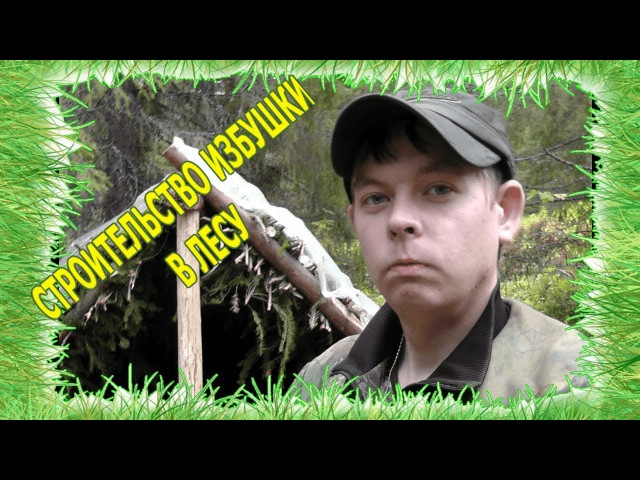 Кирюхина изба(Строительство избушки в лесу)