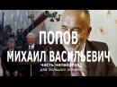 Трепанация: Михаил Васильевич Попов. Часть четвёртая: два больших обмана