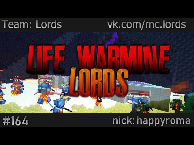 164 | s3 | MineCraft WarMine MineSonic High Sky | Factions ClanWar | LIFE WARMINE Lords
