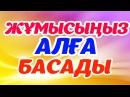 ЖҰМЫСЫҢЫЗ ОҢЫНАН БОЛАДЫ ТЫҢДАҢЫЗ КЕРЕКТІ ДҰҒА СІЗ БАР ЖҰМЫСЫҢЫЗДЫҢ АЛҒА БАСҚА