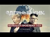 Ядерный Ким и большая проблема США (Руслан Осташко)