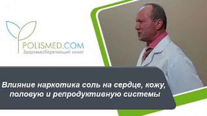 Влияние наркотика соль на сердце, кожу, половую и репродуктивную системы. Соль при беременности