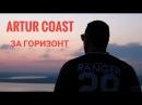 Artur Coast - За горизонт Премьера клипа