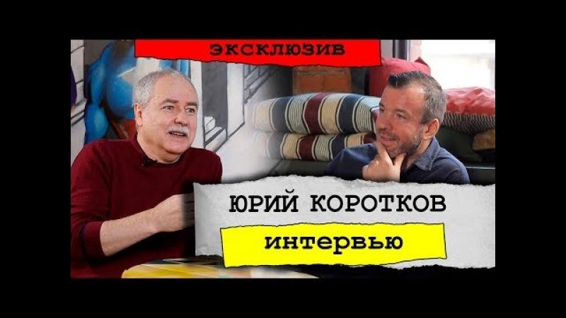 Юрий Коротков о