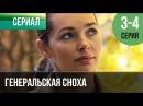▶️ Генеральская сноха 3 и 4 серия Мелодрама Фильмы и сериалы Русские мелодрамы