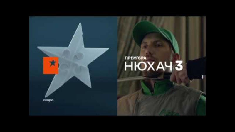 Сериал Нюхач - 3 сезон - новые серии смотрите тут