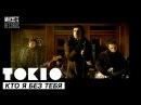 TOKiO - Кто я без тебя