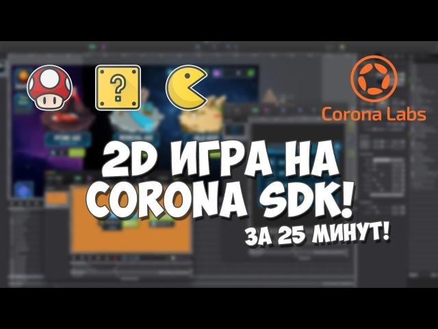 Создание 2D игры за 25 минут на Corona SDK!