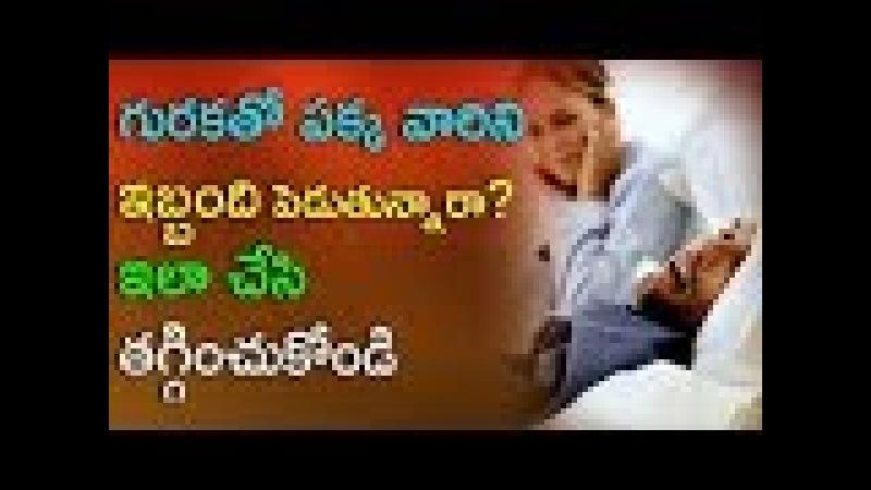 గురకతో ఇబ్బంది పడుతున్నారా    suffering from snoring Then Follow These Steps   Latest Telugu News