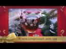 Поздравляем с международным днём чая!