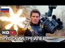 Грань будущего - Русский трейлер 2014 HD1080
