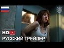 Кловерфилд, 10 - Русский трейлер 2016 HD1080
