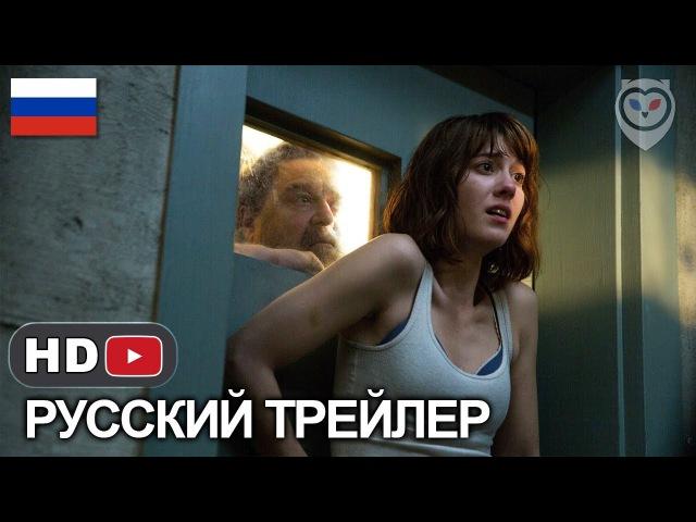 Кловерфилд, 10 - Русский трейлер (2016) [HD1080]