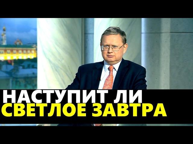 Михаил Делягин наступил ти светлое завтра 21.02.2018