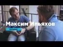 Максим Ильяхов об эффективности текста инфобизнесе и авторских гонорарах Интервью Prosmotr