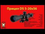 Прицел DS 5-20x56 MCT.04 для винтовок СВ-98 и МЦ-116М. Один из лучших прицелов России.