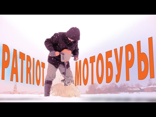 Мотобуры Patriot