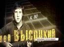 «Первый Ярославский» подготовил специальный проект «Мой Высоцкий»