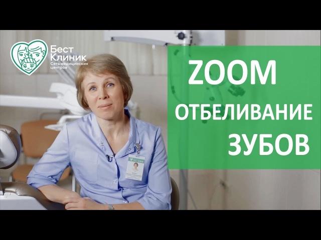Отбеливание зубов в стоматологии. ✨ Отбеливание зубов по технологии Zoom в стоматологии Бест Клиник.