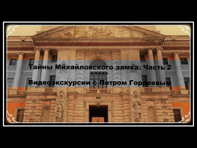 5.2. Тайны Михайловского замка. Часть 2: Убийцы