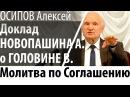 Комментарий Осипова про о.В.Головина