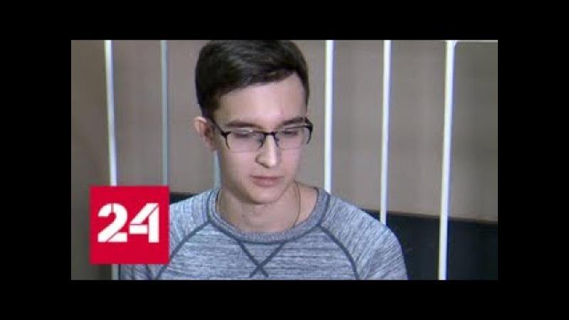 Юный хакер, взломавший электронный журнал, может сесть на два года - Россия 24