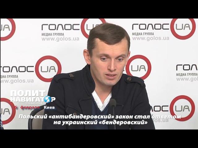 Польский «антибандеровский» закон стал ответом на украинский «бендеровский»