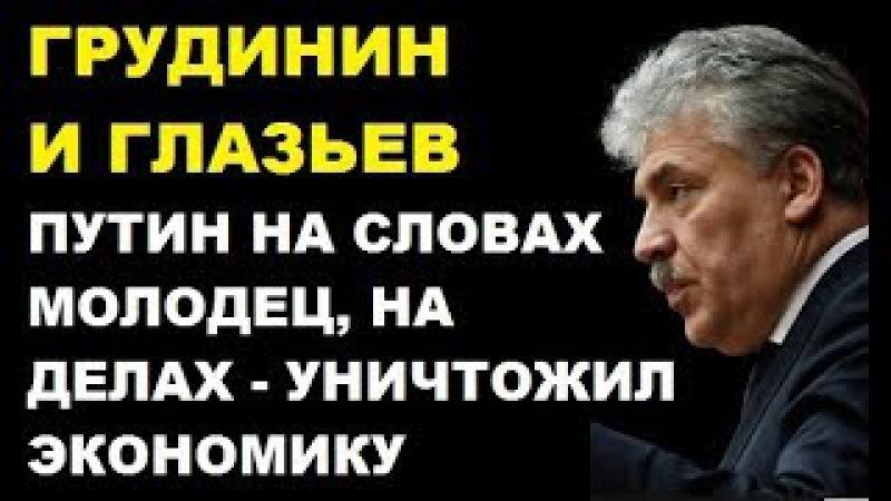 Грудинин, Глазьев - Путин лично назначил тех, кто разрушил экономику