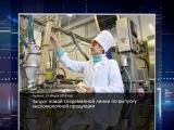 ГТРК ЛНР. Очевидец. Запуск новой современной линии по выпуску кисломолочной продукции 19 марта 2018