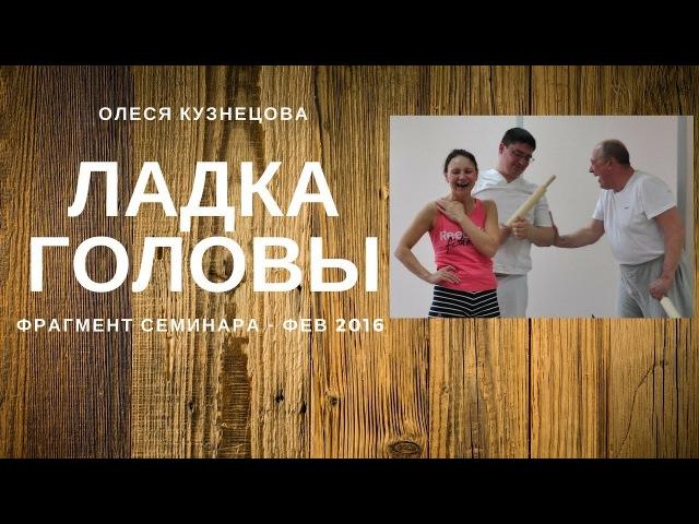 Ладка головы из курса Ладка скалкой Олеся Кузнецова КУЗНЕЦОВА ТВ