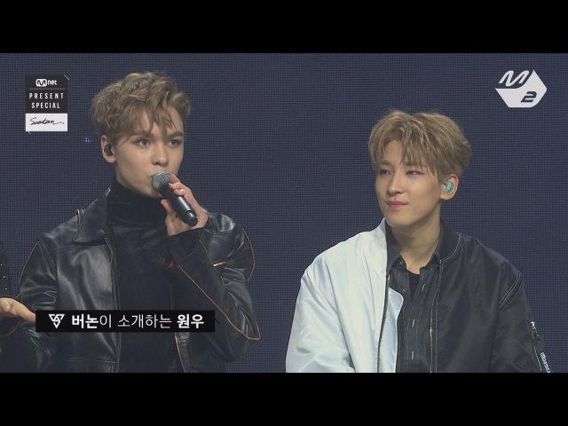 Mnet Present [Mnet Present Special] 멤버가 대신해주는 자기소개 3 171107 EP.23