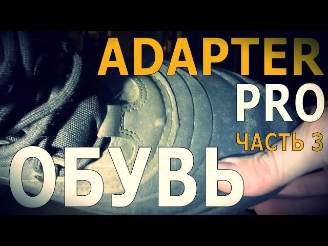 Adapter Pro: Обувь. Часть 3 / Глеб Скоробогатов / 21.12.2017