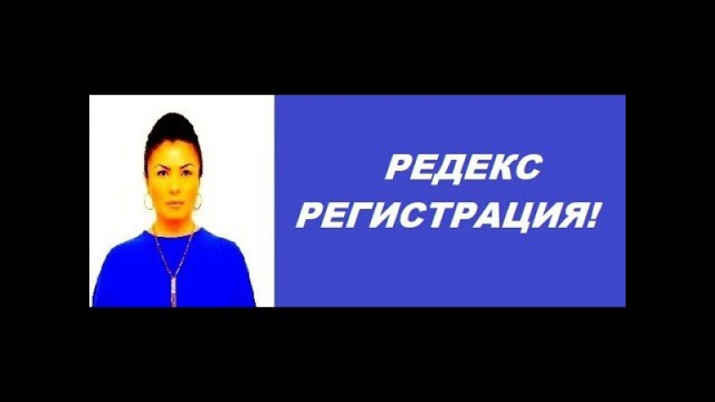 РЕДЕКС РЕГИСТРАЦИЯ!