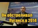 Они признались В ЛНР рассказали как обстреливали Луганск в 2014