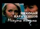 Николай Караченцов. Минуты тишины / Батальоны просят огня, 1985. OST