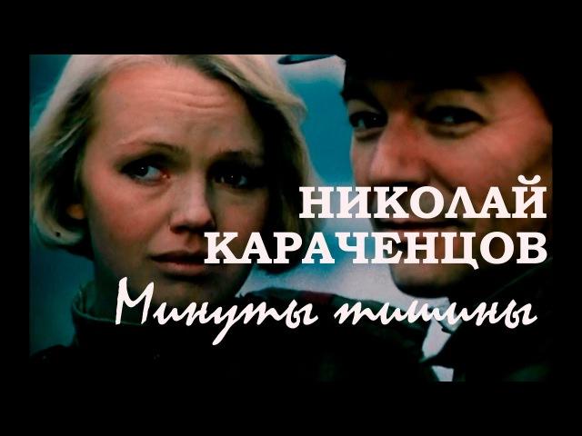 Николай Караченцов. Минуты тишины Батальоны просят огня, 1985. OST