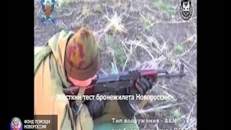 Жёсткий тест бронежилета Новороссии смотреть военная тайна с игорем прокопенко 2015