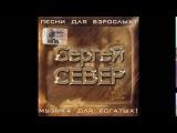 2006 Сергей Русских-Север -  Песни для взрослых