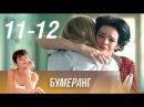 Бумеранг 11 и 12 серия Премьера 2017 Мелодрама @ Русские сериалы
