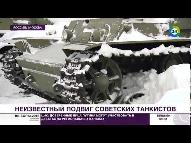 Убиты подо Ржевом: забытый подвиг советских танкистов