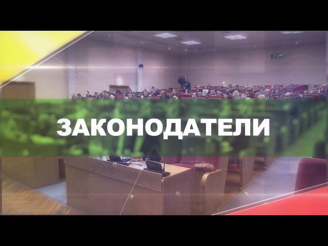 Законодатели. Выпуск 27.02.2017