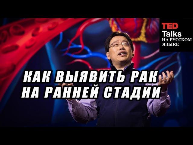 TED на русском - КАК ОБНАРУЖИТЬ РАК НА РАННЕЙ СТАДИИ ted yf heccrjv - rfr j,yfhe;bnm hfr yf hfyytq cnflbb