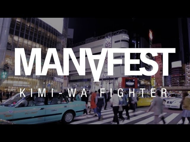 MANAFEST KIMI-WA FIGHTER OFFICIAL MUSIC VIDEO [JAPAN]