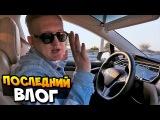 Последнее видео с Дубая | Тест Автопилота | Пасхалки Теслы в пустыне | VLOG ДУБАЙ
