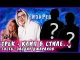 ??? - ТРЕК и КЛИП за 5 МИНУТ! [#ИзиРеп] (feat. Эльдар Джарахов) [Рифмы и Панчи]