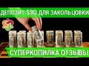 СуперКопилка ОТЗЫВЫ Депозит $30 для Закольцовки