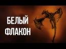 Skyrim Интересный квест БЕЛЫЙ ФЛАКОН