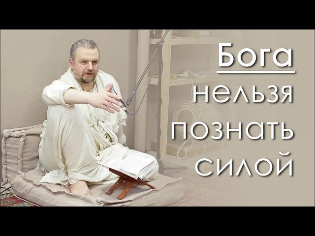 Бога нельзя познать силой (Шриман Шукадев дас Адхикари)